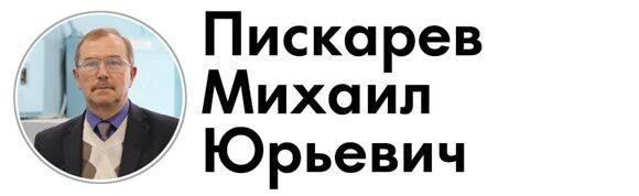 пискарев1