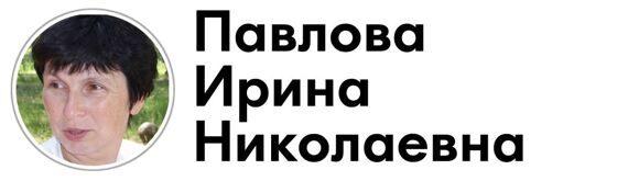 павлоова1