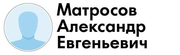 матросов1
