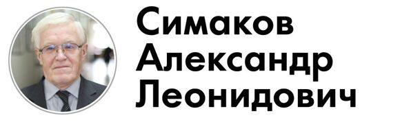 симакоов