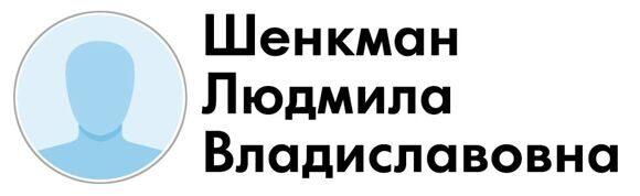 Шенкман1