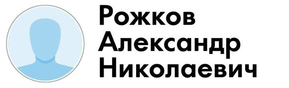 рожкоов
