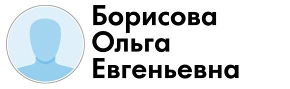 БОРИСООВА