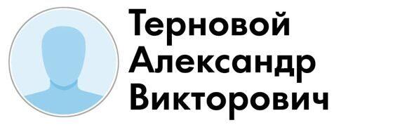 Терновой11