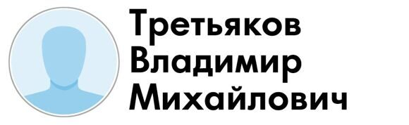 Третьяков1