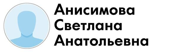 анисимова1