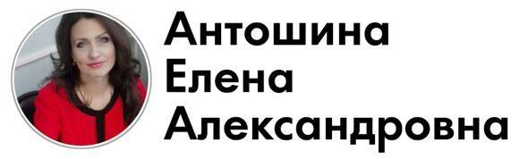 Антошина1