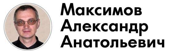 максимов1