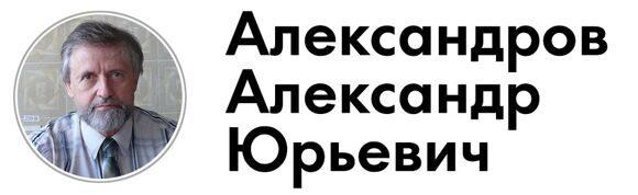 алексаандров