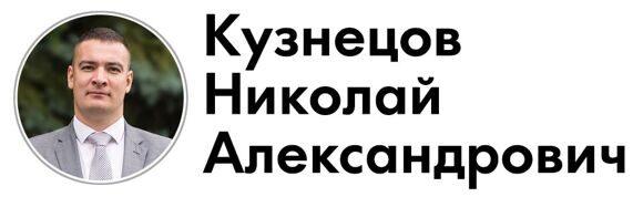 кузнецооов1