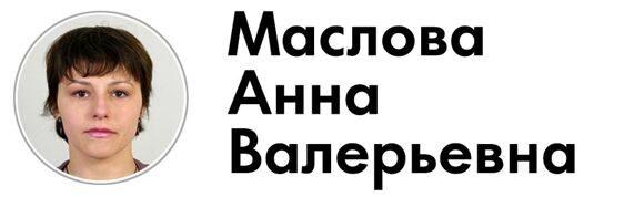Маслоова