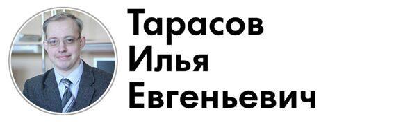 Тарасов1