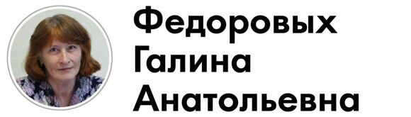 Федоровых