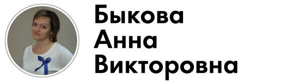 Быкова