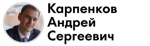 капренков1