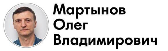 мартынов1