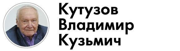кутууузов