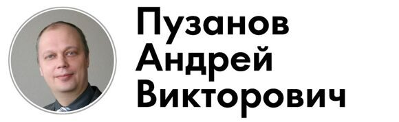 пузановвв
