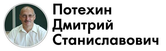 ПОТЕХИН1