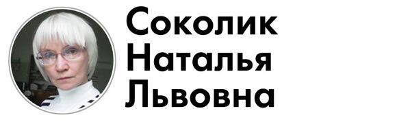 соколик1