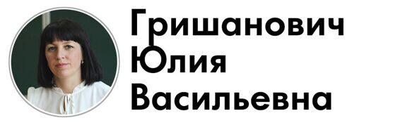 Гришанович11