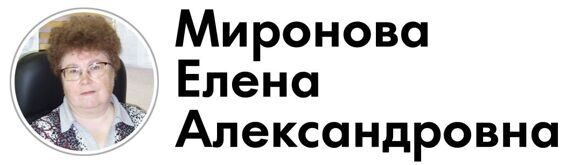 мироонова1