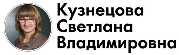 кузнецооова