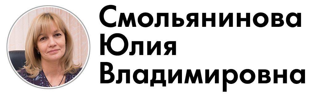 Смолья
