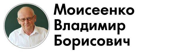 Моисеенко11
